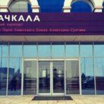Аэропорт Махачкалы допущен к приему самолетов A321