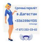 Срочный перелёт в Дагестан!